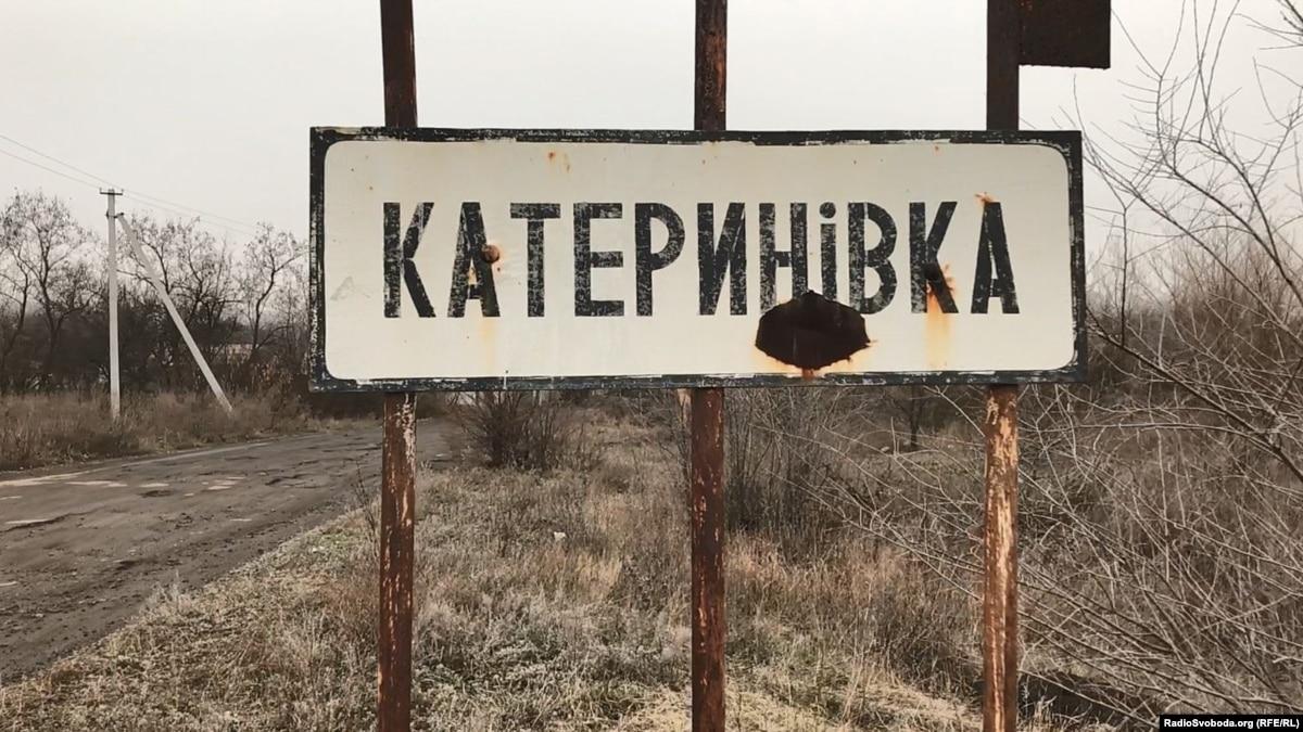 Разведения в действии. Как сейчас живет Екатериновка?