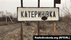 Село Катеринівка, Попаснянський район, Луганська область,11 грудня 2019 року