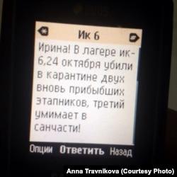 СМС, присланное заключенными ИК-6