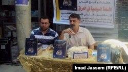 """من حفل توقيع كتاب """"الأسلمة السياسية في العراق.. رؤية نفسية"""""""