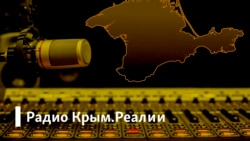 Утренний эфир Радио Крым.Реалии
