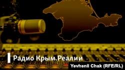 Ранкова Свобода на Крым.Реалии