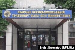 Министерство транспорта и дорог КР.
