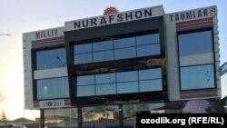 Кафе «Нурафшон» в одноименном городе в Ташкентской области.