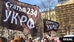 Участники митинга убеждены, что статья 234 в отношении врачей, ученых и предпринимателей применяется неправильно