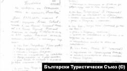 """Сканирано копие на """"Протокола за проверка на въжените линии"""" на Мальовица от Август 2019 г., предоставен от БТС"""