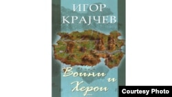 """Корица на книгата """"Воини и херои"""" на македонскиот писател Игор Крајчев."""