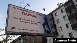 ПАРНАС фиркасенең Казандагы реклам баннеры