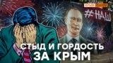 За что крымчане благодарны России? | Крым.Реалии ТВ (видео)