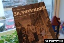 Детская книга о депортации евреев из Норвегии во время Второй мировой войны