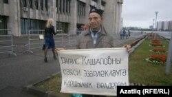 Фәһим Вәлиев Рәфис Кашаповны яклап ялгыз пикетта тора. Чаллы, 20 август 2015