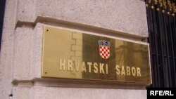 Hrvatski Sabor usvojio je Zakon o ništetnosti optužnica - ilustrativna fotografija: Enis Zebić