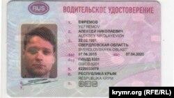 Водійське посвідчення Олексія Єфремова