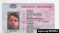 Aleksey Yefremovnıñ aydavcı şeadetnamesi