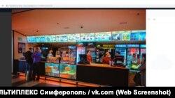 Крым.Реалии собирали информацию из всех доступных источников в Интернете. Это фото опубликовано в группе кинотеатра «Мультиплекс» в соцсети «ВКонтакте». Мы публикуем эту фотографию, как доказательство деятельности кинотеатра в рамках журналистского расследования