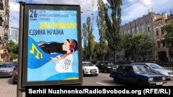 Kyiv, 2018 senesi iyünniñ 25-şi