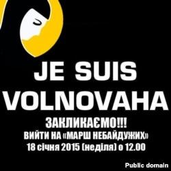 """Постер, призывающий прийти на акцию """"Я - Волноваха"""""""