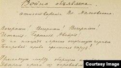 """Mayakovskinin """"Savaş elan olunub"""" şeirinin əlyazması"""