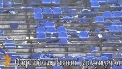"""Осори бохти """"Равшан"""" дар Варзишгоҳи марказӣ"""