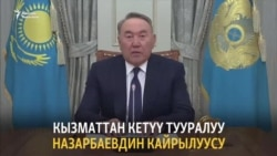 Назарбаевдин президенттиктен кетүү тууралуу кайрылуусу