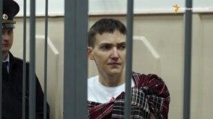 Суд провалив спробу повісити на Савченко ще одне обвинувачення (відео)