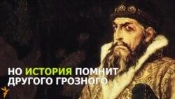 Что мы знаем об Иване Грозном?