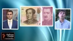 """""""Своп""""-и сомонӣ ва юан чӣ маънӣ дорад?"""