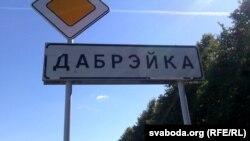 Наперадзе Дабрэйка