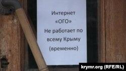 Объявление о прекращении работы интернета в Крыму 10 февраля 2015 г