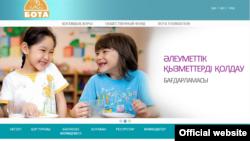 Фрагмент веб-сайта фонда «Бота».