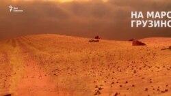 Грузинское вино на Марсе