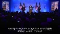 Трамп про Путіна: «Він – суперник, а не ворог» – відео