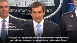 Обвинение против семерых агентов ГРУ
