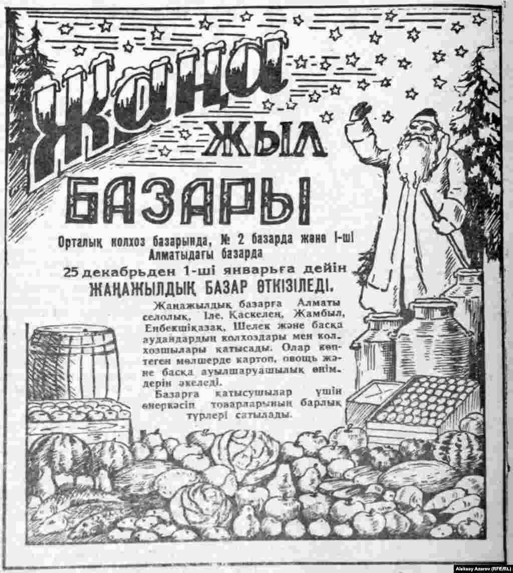 Реклама печаталась как в газетах на русском языке, так и в газетах на казахском языке. Бывало, рисунки в объявлениях на разных языках были одинаковыми, только тексты были на разных языках.