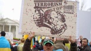 Протест у Вашингтоні біля будівлі Білого дому проти агресії Росії стосовно України
