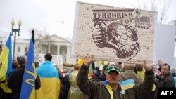 Акция протеста у Белого дома в Вашингтоне 26 марта 2015 года