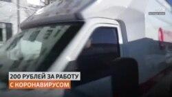 В Чите медсестры вместо 25 тысяч получили по 200 рублей доплаты за коронавирус
