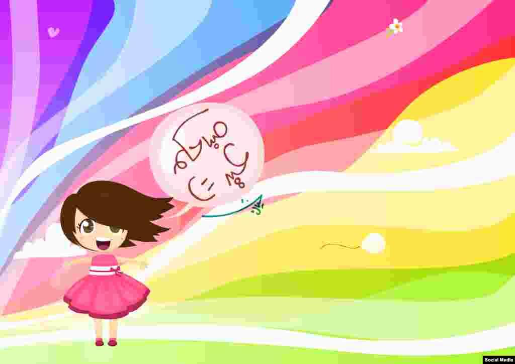 """""""Праздничного утра"""" желает девочка, нарисованная на фоне радуги"""