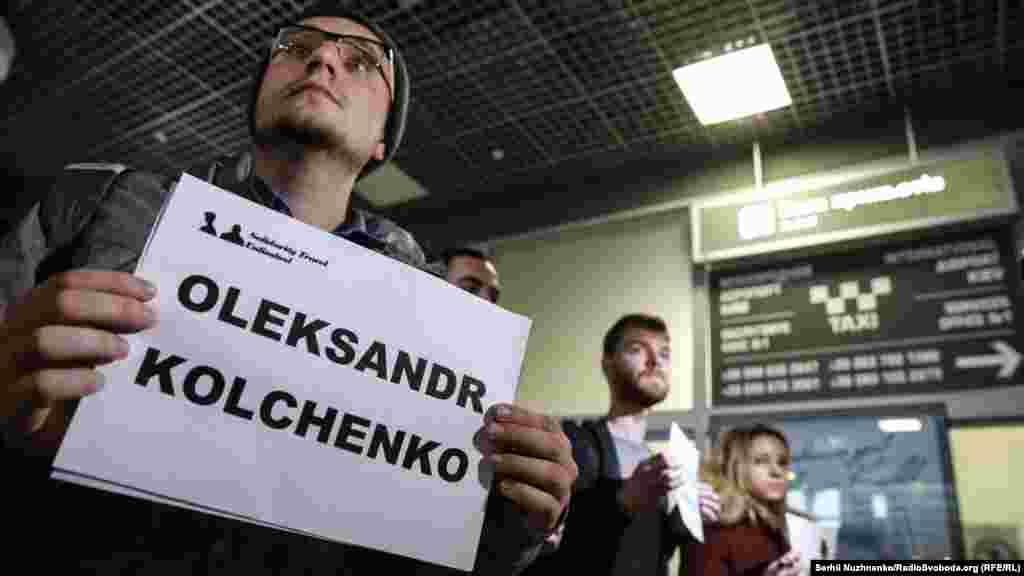 Участники акции собрались в зале киевского аэропорта с именными табличками в ожидании Кольченко