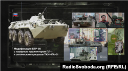 Приклад російської зброї, присутньої на Донбасі