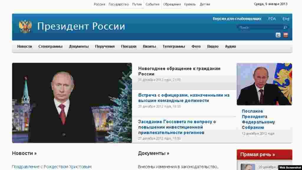 Сайт прэзыдэнта Расеі–kremlin.ru
