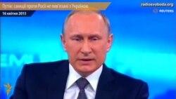 Санкції проти Росії не пов'язані з Україною – Путін