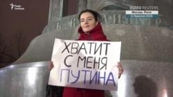 «Досить з мене Путіна» – одиночні пікети росіян біля Красної площі в Москві (відео)