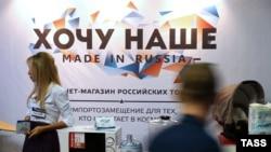 Стенд бытовой техники российских производителей на международной специализированной выставке «Импортозамещение» в «Крокус-Экспо». Россия, Московская область, 16 сентября 2015 года