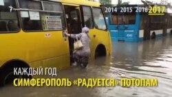 Чотири роки під водою: зливи топлять Сімферополь