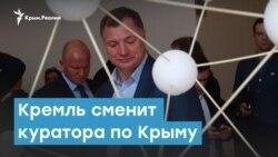 Кремль сменит куратора по Крыму | Крымский вечер