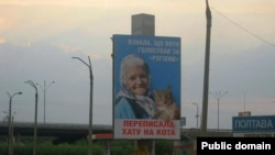 Ukraine -- political ads with cat, Aug2012