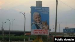 Популярний у соц.мережах біг-борд «з бабусею і котом»