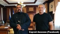 Стівен Сігал і Сергій Аксенов