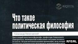 Александр Пятигорский «Что такое политическая философия», «Европа», М. 2007 год